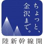 北陸新幹線金沢開業ロゴ