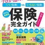 日経マネー「保険完全ガイド」2015年最新版
